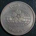 Photos: 大阪万博の記念貨幣
