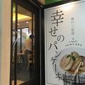 Photos: 幸せのパンケーキ三宮