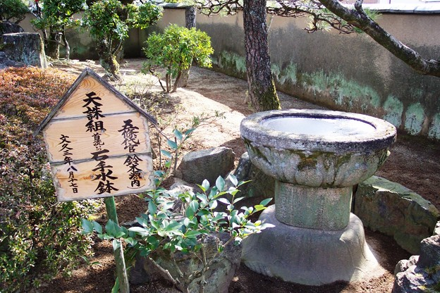 首洗いの石手水鉢:天誅組02