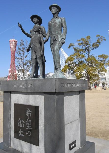 希望の船出:神戸メリケンパーク06