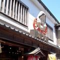 Photos: 伊勢おはらい町01