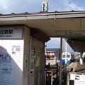 写真: 地域密着型鉄道:四日市あすなろう鉄道03
