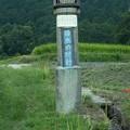 写真: 番水の時計:曼珠沙華49
