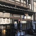 写真: 湯村温泉04 おばあかふぇ