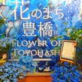 花のまち豊橋
