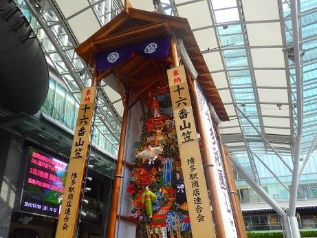 山笠~博多駅