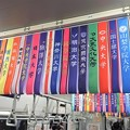 Photos: 箱根駅伝の襷