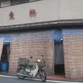 Photos: 魚屋~材木座