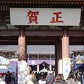 Photos: 池上本門寺