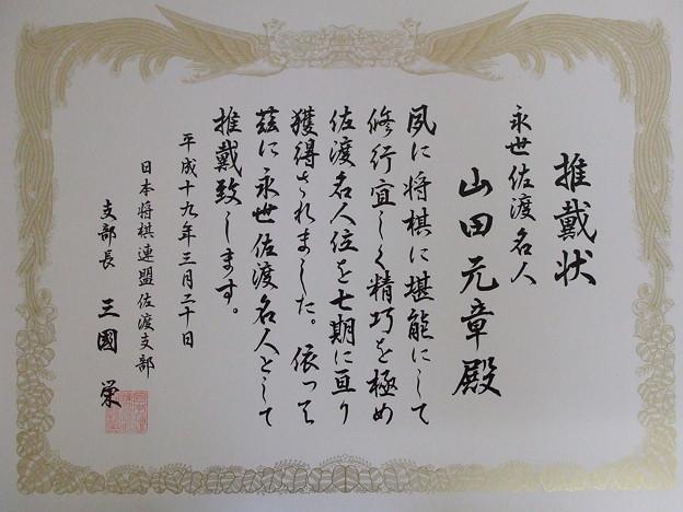 写真: 佐渡支部永世名人2007/03/30