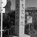 写真: 昭和45年 道標
