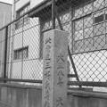 Photos: S53海船政所跡