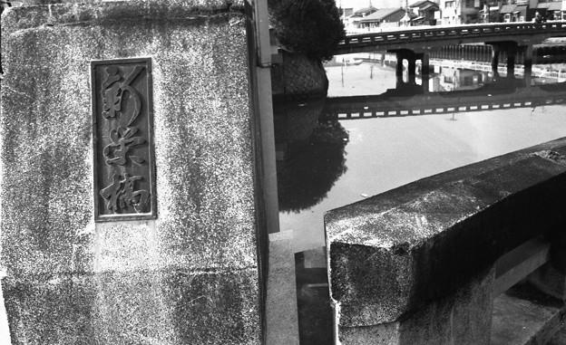 S53新栄橋