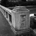 Photos: S53龍神橋