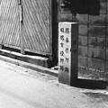 Photos: S53 堺奉行所跡