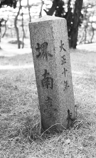 S53 南臺場(台場)石碑