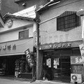 Photos: 青山盛月堂