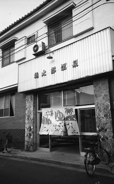 桃太郎温泉