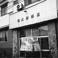 Photos: 桃太郎温泉