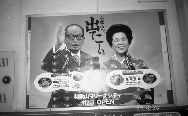 和歌山マリーナシティ PRポスター