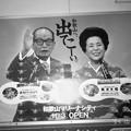 Photos: 和歌山マリーナシティ PRポスター