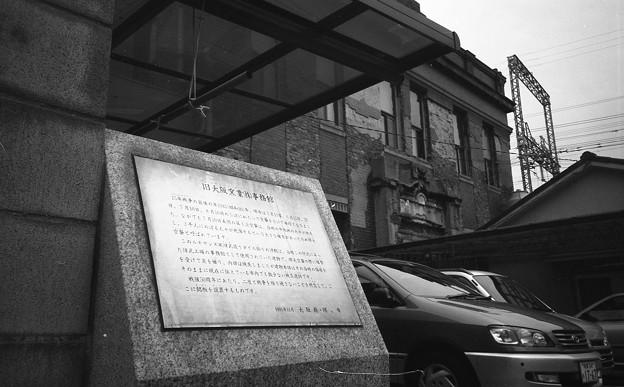 Photos: 旧大阪窒業事務館
