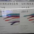 SINKANSEN YEAR 2017