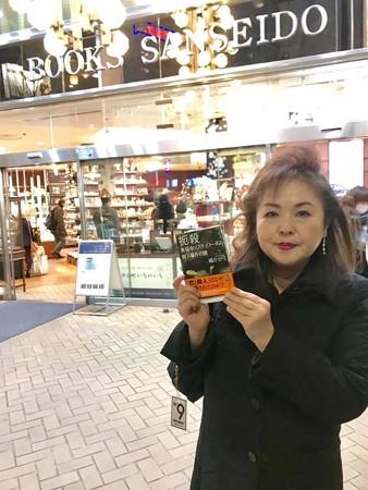 20180125 書店営業5