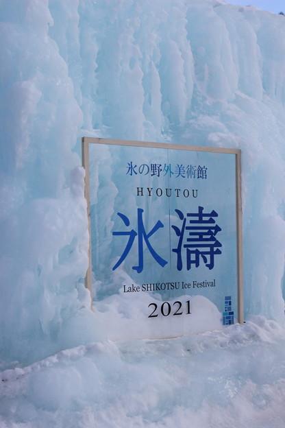 2021 千歳・支笏湖氷濤まつり1