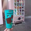 Photos: お腹がすいたのでチョコミントアイス。