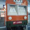Photos: クモユニ74001の郵便ポスト
