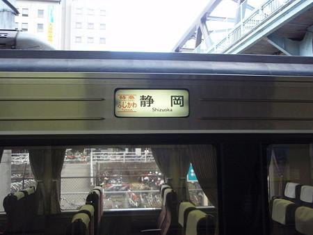 特急ふじかわ方向幕(甲府駅)