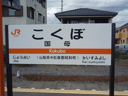 国母駅名標