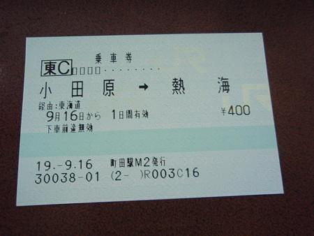 小田原→熱海間きっぷ