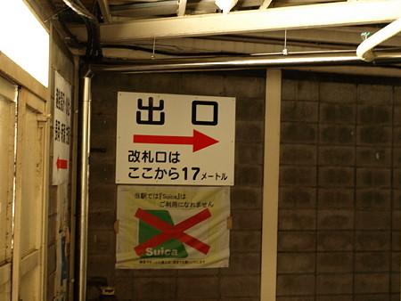 土合駅出口案内版(土合駅構内)