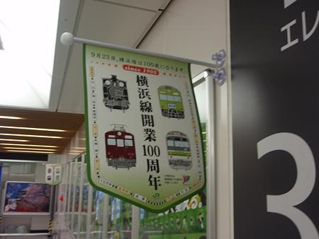 横浜線開業100周年フラッグ(中山駅)