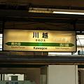 川越駅名標