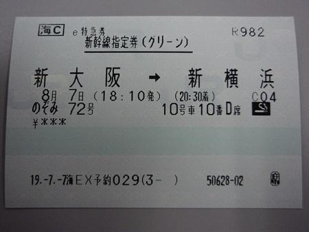 新大阪→新横浜の新幹線切符