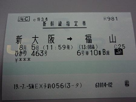 新大阪→福山の新幹線切符