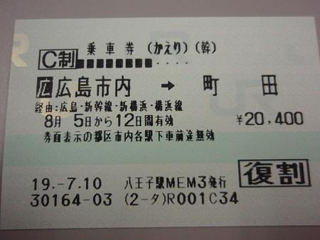 広島→町田の乗車券