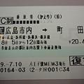 Photos: 広島→町田の乗車券