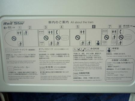 座席表(ひかりレールスター)