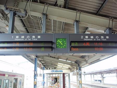 三原駅案内板