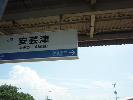 安芸津駅名標