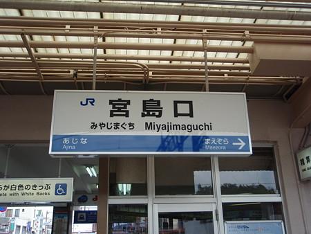 宮島口駅名標