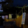 Photos: 柴又帝釈天