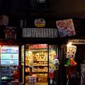 Photos: 柴又ハイカラ横丁