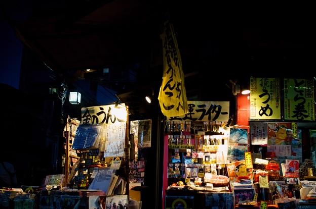 Photos: 柴叉 たま屋