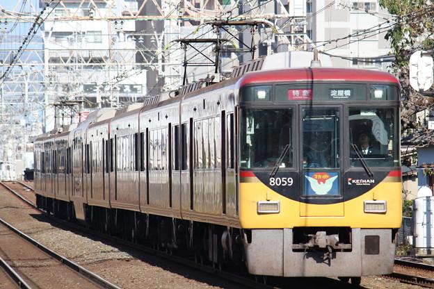 京阪8000系8009F