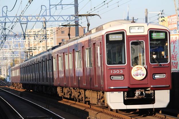 阪急1300系C#1303×8R